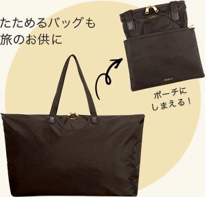 たためるバッグも旅のお供に ポーチにしまえる!