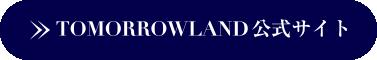 TOMORROWLAND公式サイト