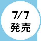 7/7発売