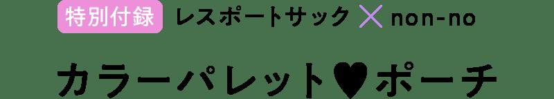 特別付録 レスポートサック×non-no カラーパレット♥ポーチ