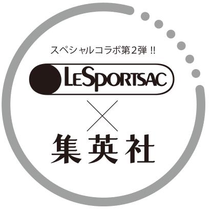 スペシャルコラボ第2弾!!LESPORTSAC×集英社