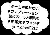 #一日中崩れない#ファンデーション 肌にスーっと馴染む#新感覚 #ファンデ―yumigram0212