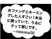 水ファンデとネーミングした人すごい!本当に潤っていて、うるピタって感じです。―miekana58