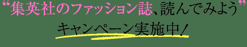 集英社のファッション誌、読んでみようキャンペーン実施中!